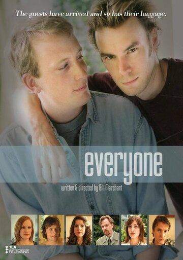Все (2004)