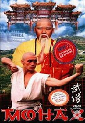 Монах 1999 смотреть онлайн в хорошем качестве
