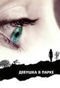Девушка в парке (The Girl in the Park)