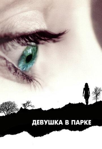 Девушка в парке (2007)