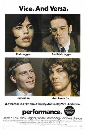 Представление (1970)