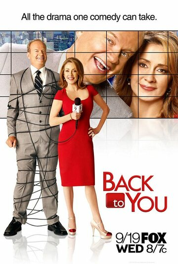 Вернуться к вам (2007)