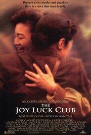 Клуб радости и удачи