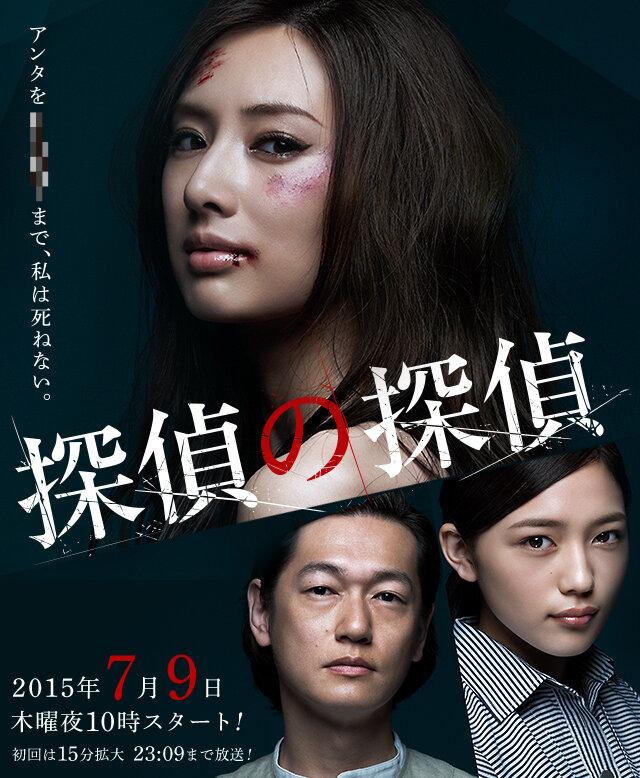 921480 - Детектив против детективов (2015, Япония): актеры