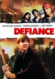 Неповиновение (1980)
