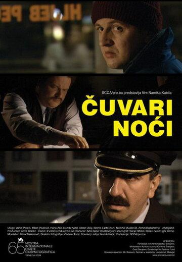 Ночная стража (Cuvari noci)
