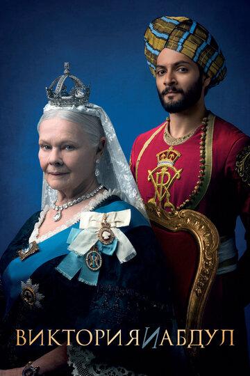 Смотреть онлайн Виктория и Абдул