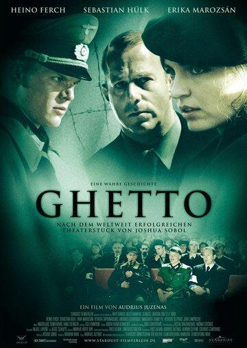 Гетто (2005)