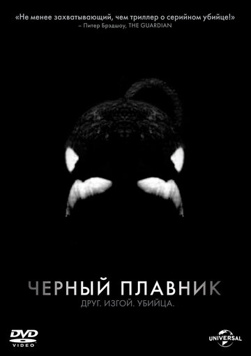 Черный плавник 2013