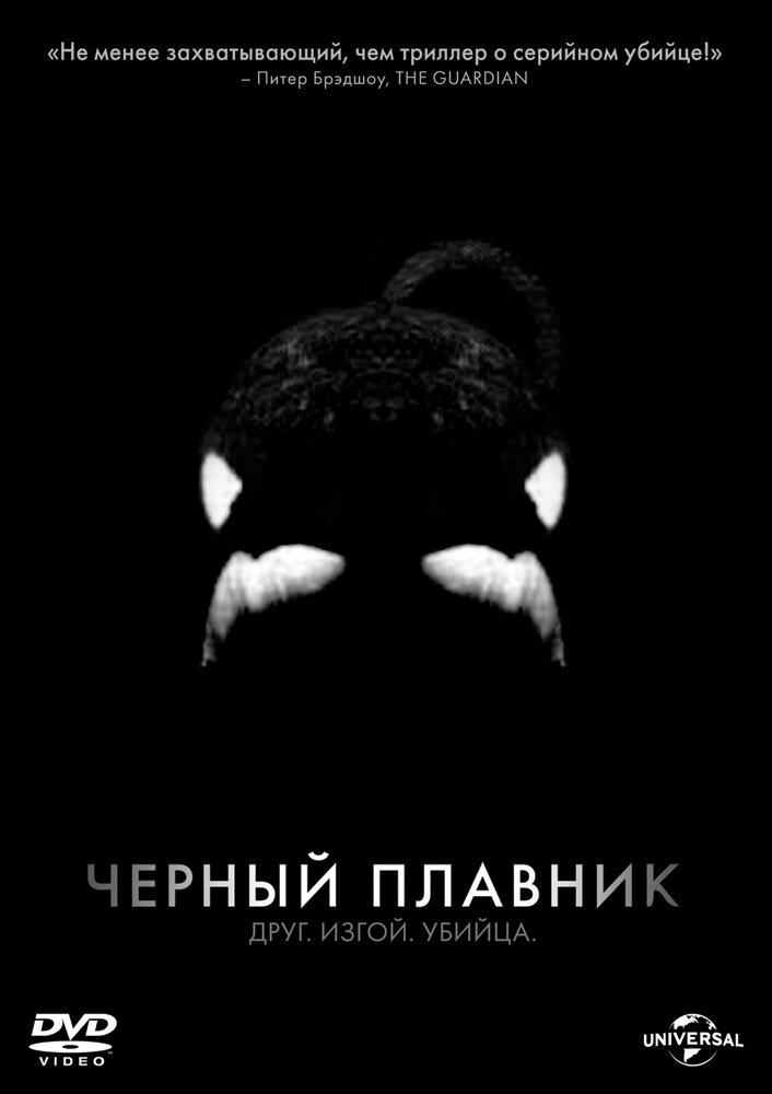 черный плавник 2013 скачать торрент