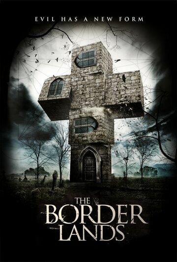 Пограничная полоса (The Borderlands)