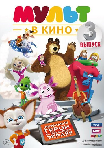 МУЛЬТ в кино. Выпуск №3 (MULT v kino. Vipusk №3)