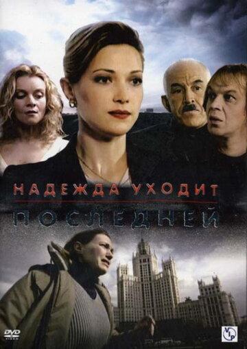 Надежда уходит последней (2004) полный фильм онлайн