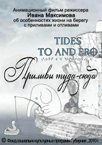 Приливы туда-сюда (2010) полный фильм