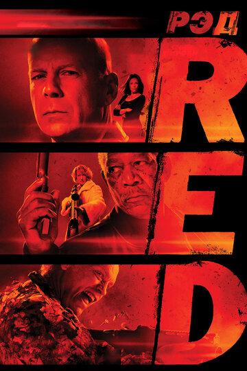 РЭД (2010) полный фильм