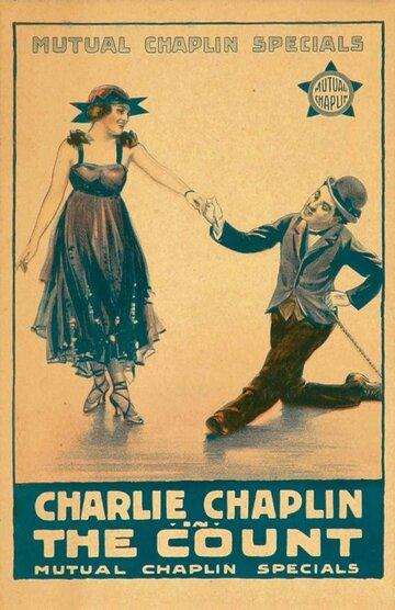 Граф (1916) полный фильм онлайн