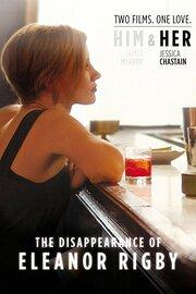 Исчезновение Элеанор Ригби: Она (2013)