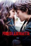 Ромео и Джульетта (Romeo & Juliet)