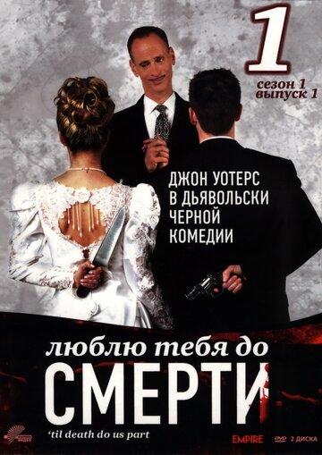 Джон Уотерс Фильмы онлайн