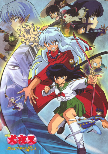 Постер Инуяся 2001