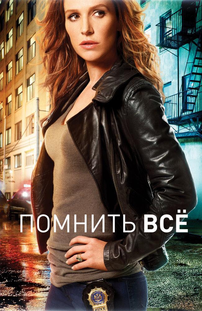 Помнить всё (2011)