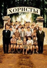 Хористы (2004)