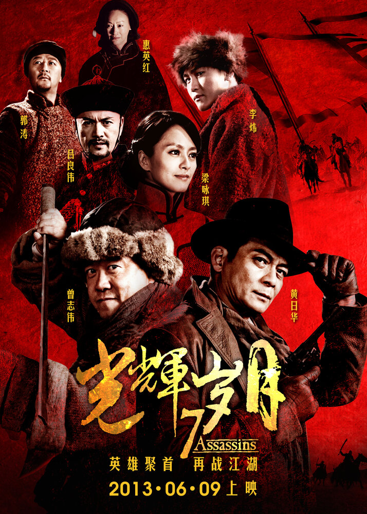 768057 - 7 убийц ✸ 2013 ✸ Китай
