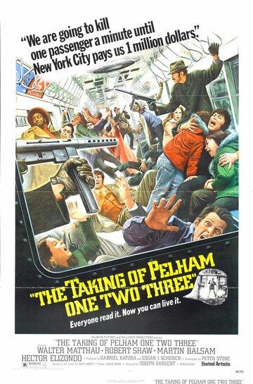 Захват поезда Пелэм 1-2-3 1974