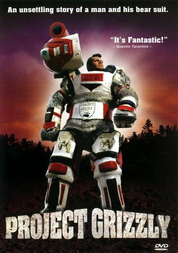 Проект гризли (1996)
