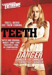Смотреть онлайн Зубы