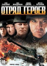 Отряд героев (2012)