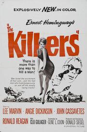 Смотреть онлайн Убийцы