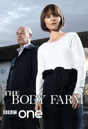 Ферма тел полный фильм смотреть онлайн