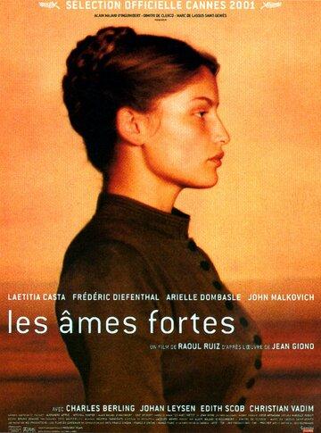 Сильные души (2001) — отзывы и рейтинг фильма