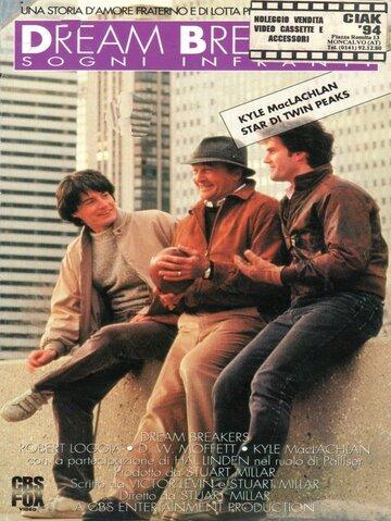 Разрушители мечты (1989)