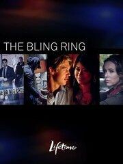 Шикарное кольцо (2011)