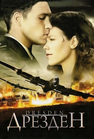 Дрезден смотреть онлайн