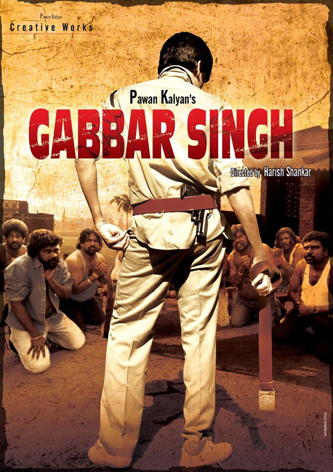 Габбар Сингх