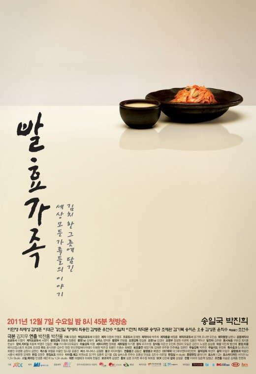 958629 - Забродившая семья ✦ 2011 ✦ Корея Южная