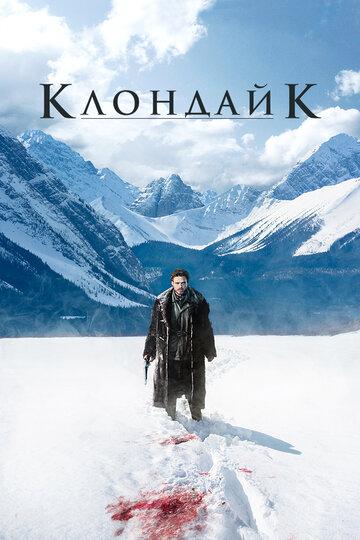 Клондайк (2014) полный фильм
