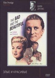 Злые и красивые (1952)
