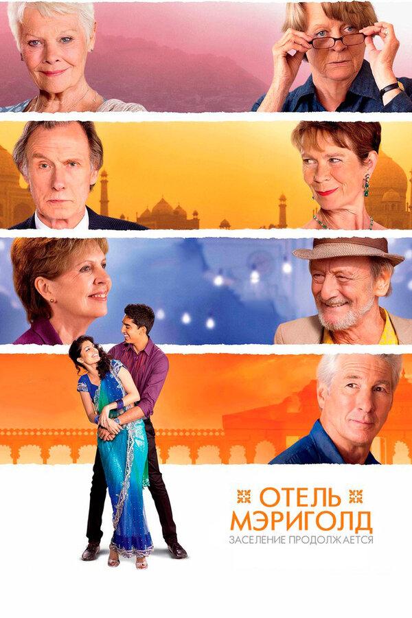 Отзывы и трейлер к фильму – Отель «Мэриголд». Заселение продолжается (2015)