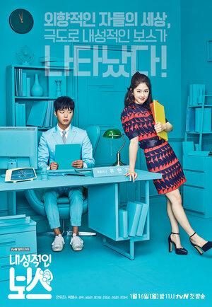 300x450 - Дорама: Необщительный босс / 2017 / Корея Южная