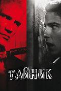 Тайник (2012)