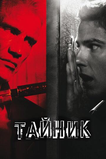 Тайник 2012 - профессиональный