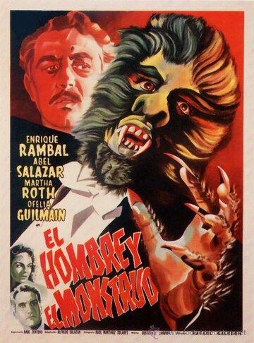 Человек и монстр 1959