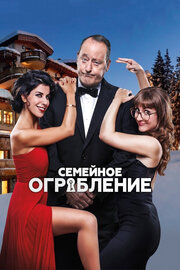 Семейное ограбление (2017) смотреть онлайн фильм в хорошем качестве 1080p