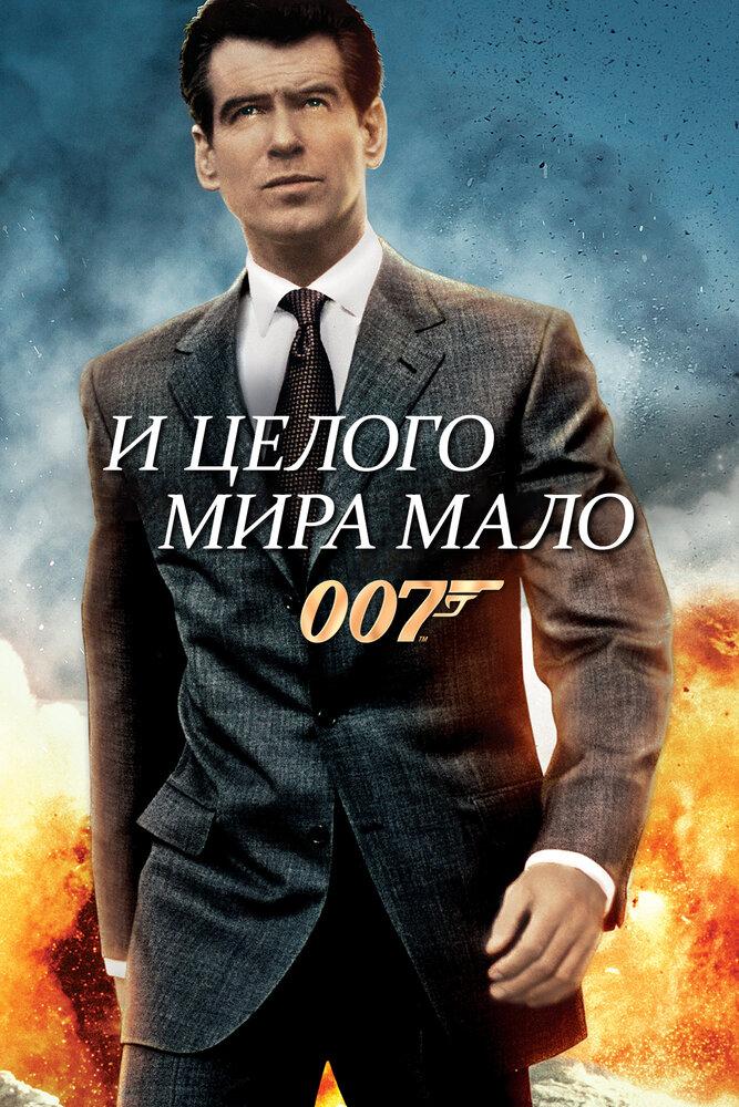 007:И целого мира мало - смотреть онлайн