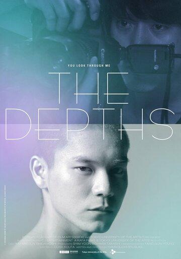 Глубины (The Depths)