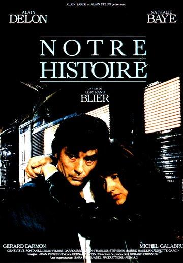 Наша история (1984) полный фильм
